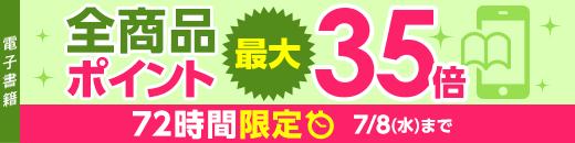 【電子書籍】ポイント最大35倍キャンペーン