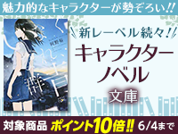 【ネットストア・電子書籍】キャラクターノベル文庫