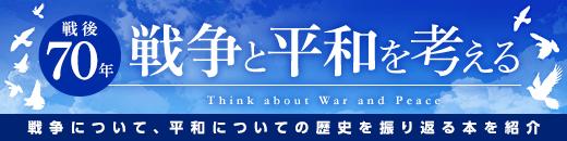 戦後70年 戦争と平和を考える本