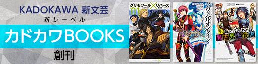 KADOKAWA 新文学フェア