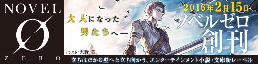 KADOKAWAの新小説レーベル「ノベルゼロ」創刊!