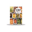 料理本・レシピ本大賞(~10/31)