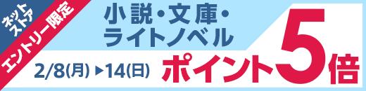 【ネットストア】小説・文庫・ライトノベルポイント5倍キャンペーン