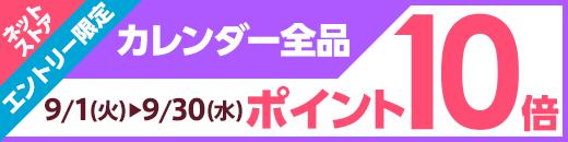 【ネットストア】カレンダー全品ポイント10倍キャンペーン