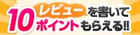 レビューキャンペーン【2月】(~2/29)