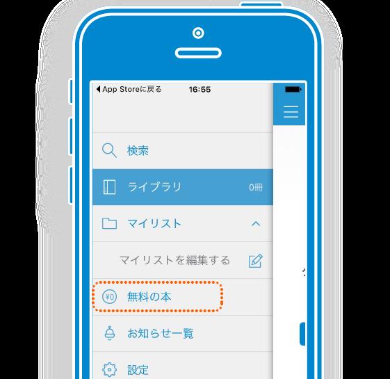 アプリ内の無料の本画面を表示