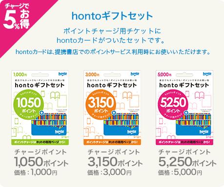 チャージで5%お得「hontoギフトセット」ポイントチャージ用チケットにhontoカードがついたセットです。hontoカードは、提携書店でのポイントサービス利用時にお使いいただけます。