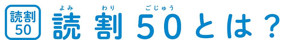 読割50(よみわりごじゅう)とは?