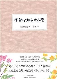 白井明大トークイベント「季節を知らせる花と詩」