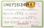 うしおととら 1(小学館文庫)POP