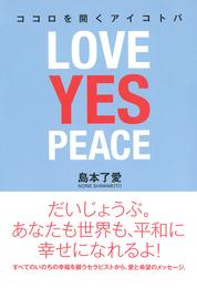 ココロを開くアイコトバ―LOVE YES PEACE