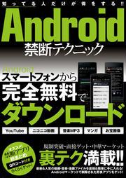 Android禁断テクニック(三才ムック)