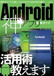 Android神アプリ活用ガイド(三才ムック)