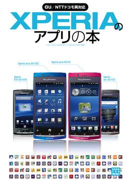 XPERIAのアプリの本(三才ムック)
