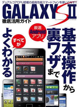 GALAXY S II徹底活用ガイド(三才ムック)