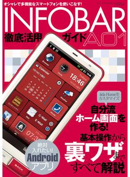 INFOBAR A01徹底活用ガイド(三才ムック)