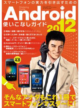 Android使いこなしガイド2012(三才ムック)