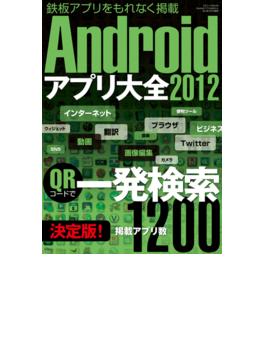 Androidアプリ大全2012 完全版(三才ムック)