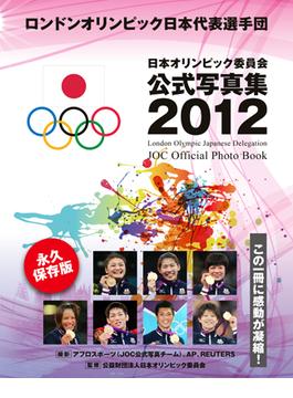 ロンドンオリンピック日本代表選手団 日本オリンピック委員会公式写真集2012(日本オリンピック委員会公式写真集)
