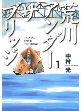 荒川アンダー ザ ブリッジ(ヤングガンガンコミックス)