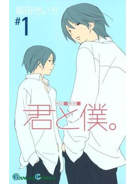 君と僕。(ガンガンコミックス)