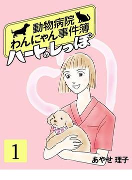ハートのしっぽ(週刊女性コミックス)