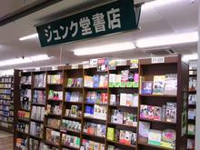 ジュンク堂書店 仙台TR店