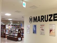 MARUZEN 丸広百貨店飯能店