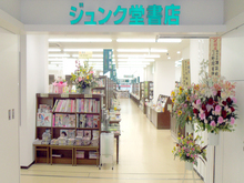 ジュンク堂書店 大泉学園店