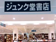 ジュンク堂 立川高島屋店 立川高島屋店