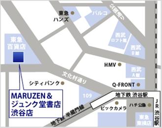 ジュンク堂 MARUZEN&ジュンク堂書店 渋谷店 MARUZEN&ジュンク堂書店 渋谷店