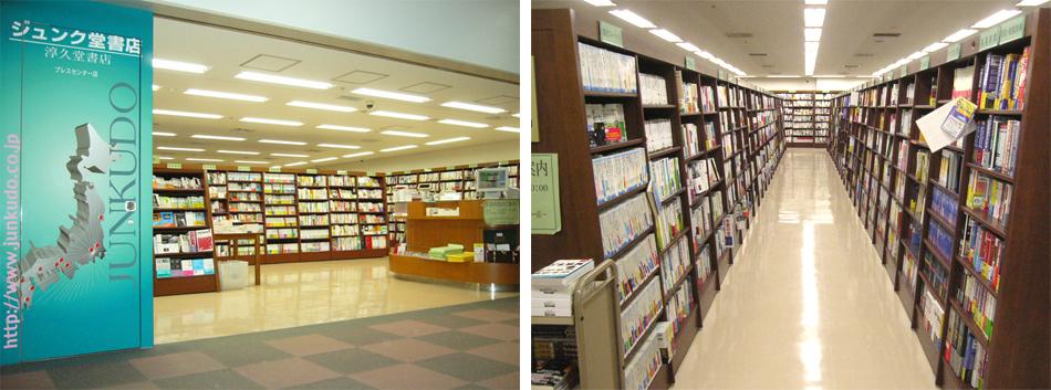 ジュンク堂書店プレスセンター店