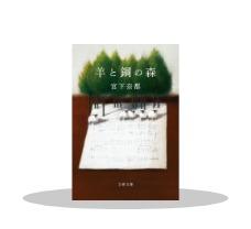 A 【ポイント30倍】羊と鋼の森 ~6/30