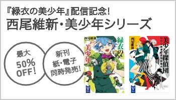 A 西尾維新・美少年シリーズフェア(~6/7)