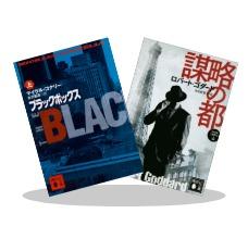 A  コナリー最新作『燃える部屋』配信! 翻訳ミステリーフェア(~6/28)