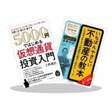 A 仕事とお金のお悩み解決本セール(~6/28)