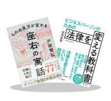 A オススメ!ビジネス・実用書30~50%offキャンペーン(~6/28)