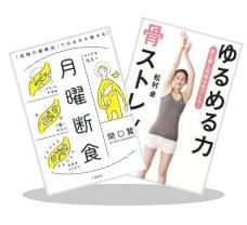 A 【ポイント40倍】無理なく痩せられるダイエット本 キャンペーン(~6/28)