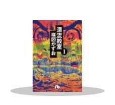 『漂流教室』が話題!楳図かずお特集(~7/1)