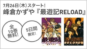 ※事前告知※ 7月『最遊記RELOAD』コミック全巻無料(~7/25)