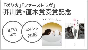 SS- 【0727-0831】第159回 芥川賞・直木賞受賞作ポイント20倍キャンペーン ~8/31