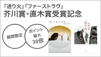 S 【0719-0726】第159回 芥川賞・直木賞受賞作ポイント20倍キャンペーン(~7/26)