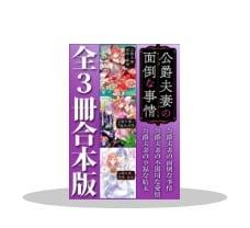 A 夏☆電書 合本第2期 ~7/26