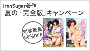 A IronSugar著作 夏の 「完全版」半額キャンペーン ~7/27