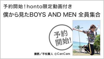 S  BOYS AND MEN デジタル写真集 第2弾【予約】_集計なし(~8/9)