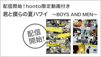 S BOYS AND MEN デジタル写真集 第2弾【配信開始後】_集計なし ~9/20