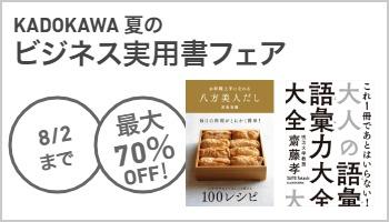 SS- 最大70%OFF!夏のビジネス実用書フェア ~8/2