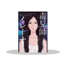 A 世界のベストセラー!ハーパーBOOKSフェア 70作品以上30%OFF!! ~8/2