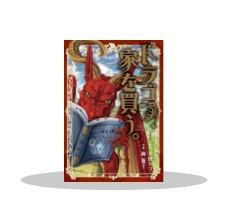 【A/10】【マッグ】【サムネ】【割引有】『異世界ファンタジーはここまできた!』特集(~8/23)