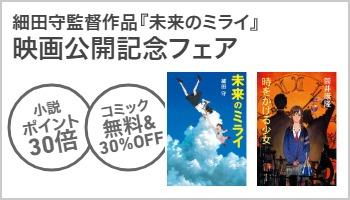A 細田守監督作品『未来のミライ』映画公開フェア ~8/9